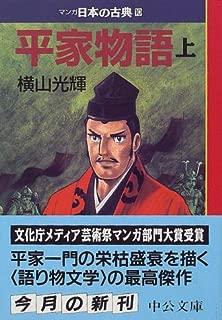 平家語物 (上)―マンガ日本の古典 (10) 中公文庫