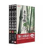 NHK趣味悠々 はじめての水墨画 セット[NSDX-12945][DVD]
