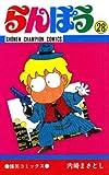 らんぽう(28) (少年チャンピオン・コミックス)