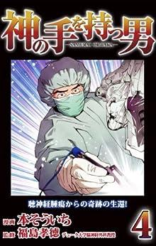 [本そういち, 須本壮一]のDr.福島孝徳~神の手を持つ男~4聴神経腫瘍からの奇跡の生還!