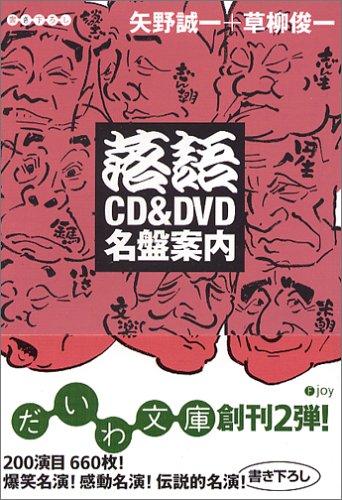 落語CD&DVD名盤案内 (だいわ文庫)の詳細を見る