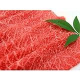 厳選 [黒毛和牛 メス牛 限定] ギフト用 ミニしゃぶしゃぶ肉 500g
