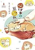 柴ばあと豆柴太(1) (現代ビジネスコミックス)