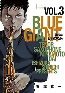 BLUE GIANT 3巻 表紙画像