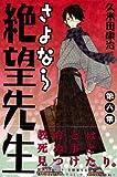 さよなら絶望先生(6) (講談社コミックス)