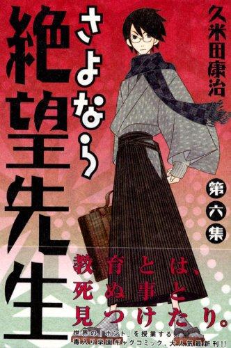 さよなら絶望先生(6) (講談社コミックス)の詳細を見る