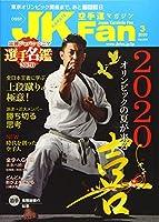 空手道マガジンJKFan(ジェイケイファン) Vol.206 2020年 3月号 [雑誌]