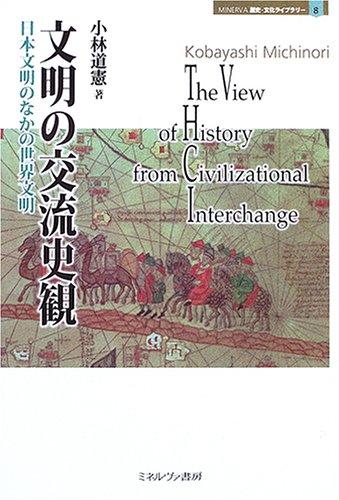 文明の交流史観―日本文明のなかの世界文明 (MINERVA歴史・文化ライブラリー)