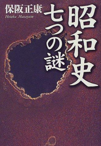 昭和史 七つの謎 (黄金の濡れ落葉講座)