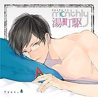 ドラマCD「Monthly 湯町駆」Type-A