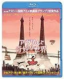 アヴリルと奇妙な世界[Blu-ray/ブルーレイ]