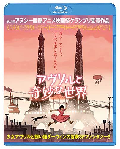 アヴリルと奇妙な世界 [Blu-ray]