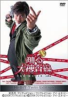 踊る大捜査線 THE MOVIE 1&2 Hi-Bit Twin Edition [DVD]