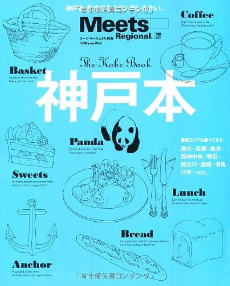 文字寮太平洋諸島神戸本―神戸を、散歩するように楽しみたい。 (えるまがMOOK ミーツ?リージョナル別冊)