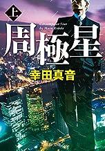表紙: 周極星(上) (中公文庫) | 幸田真音
