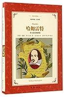 译林名著精选:哈姆雷特:莎士比亚戏剧选(名家导读·全译本)