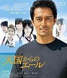 天国からのエール プレミアム・エディション(2枚組) [Blu-ray] image