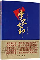 The Family Jade Seal (Chinese Edition)