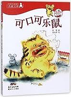 【广州现货】可口可乐鼠 彭懿 奇思妙想童话系列 2020年小学一二年级寒假读一本好书 小学12年级课外阅读 正版寒假童书 新世纪出版
