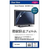 メディアカバーマーケット BenQ GW2480 [23.8インチ(1920x1080)]機種で使える【指紋防止 クリア光沢 液晶保護フィルム】