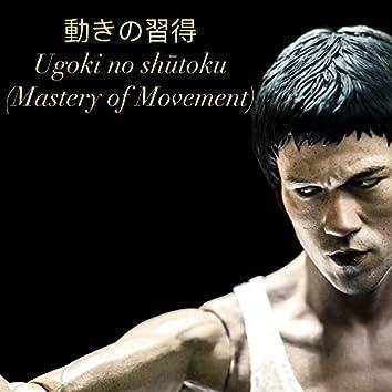 Ugoki no shūtoku (Mastery of movement)