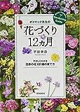 ポトマック先生の花づくり12カ月  ―やさしくわかる四季の花101種の育て方