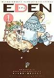 EDEN vol.1 (マッグガーデンコミック EDENシリーズ)