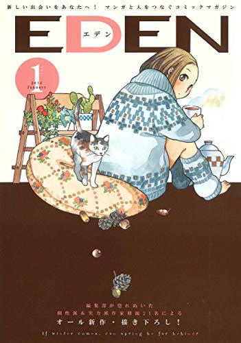 EDEN vol.1 (マッグガーデンコミック EDENシリーズ)の詳細を見る