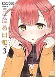 こはる日和。 3巻 (まんがタイムKRコミックス)
