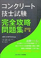51ZSlTBfzXL. SL200  - コンクリート技士試験 01