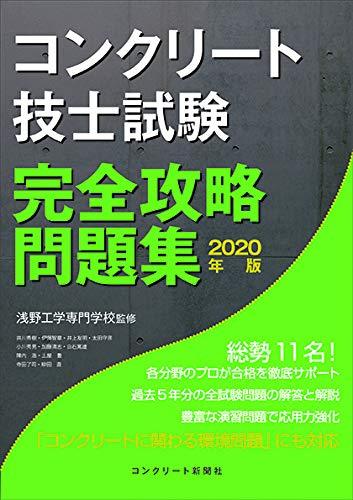 コンクリート技士試験完全攻略問題集2020年版の詳細を見る