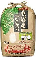 【精米】新潟県魚沼産 白米 手縛りクラフト コシヒカリ 5kg 令和2年産