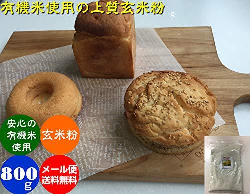 無農薬栽培米使用の【パン用】玄米粉メール便 (更に細かく製粉した(200メッシュ)800g)