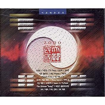 2000 대한민국 (신나라)