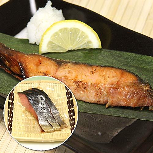 村上の鮭 塩引き鮭の切り身 3点セット(3切れ入り×3点セット)