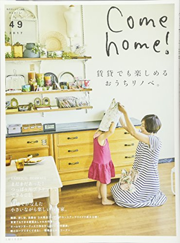 Come home! vol.49 (私のカントリー別冊)の詳細を見る