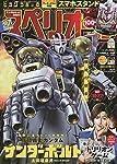 ビッグコミックスペリオール 2021年 10/22 号 [雑誌]
