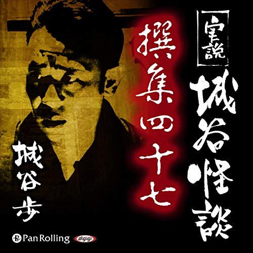 『実説 城谷怪談 撰集四十七』のカバーアート