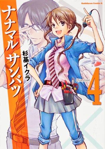 ナナマル サンバツ (4) (カドカワコミックス・エース)