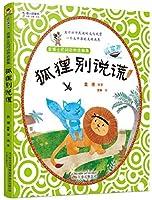 狐狸别说谎(注音全彩美绘)/袁博士民间动物故事集/最小孩童书