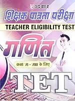 Shikshak Patrta Pariksha Ganit (For Class VI-VIII)