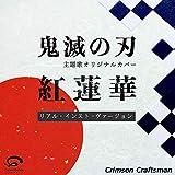 紅蓮華 鬼滅の刃 主題歌(リアル・インスト・ヴァージョン) - Crimson Craftsman