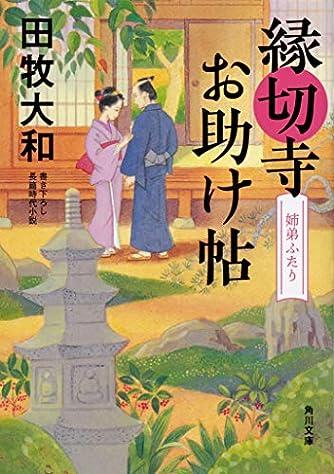 縁切寺お助け帖 姉弟ふたり (角川文庫)