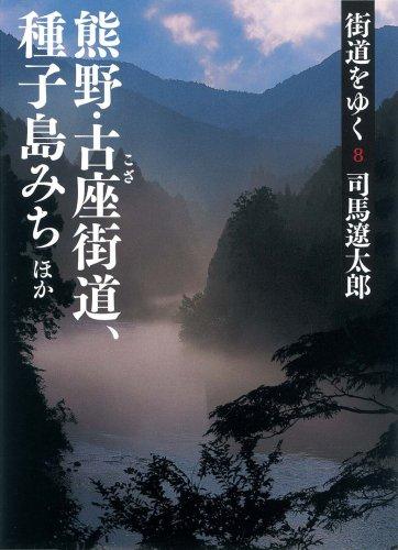 街道をゆく 8 熊野・古座街道・種子島みちほか (朝日文庫)