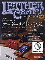 レザークラフト〈vol.6〉特集 プロフェッショナルのオーダーメイドに学ぶ。