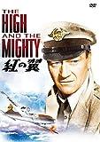 紅の翼(スペシャル・プライス)[DVD]