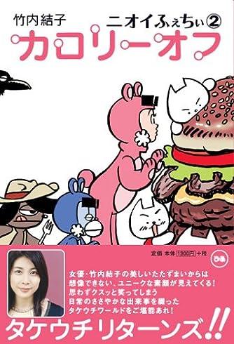 ニオイふぇちぃ2 カロリーオフ (ニオイふぇちぃ (2))