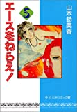 エースをねらえ! (5) (中公文庫―コミック版)