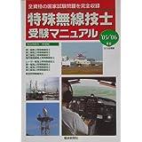 特殊無線技士受験マニュアル〈'05/'06版〉