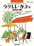 TAB譜付スコア ウクレレ・カフェ[夏うた・編]~ソロ・ウクレレで奏でるサマー・ドリーム